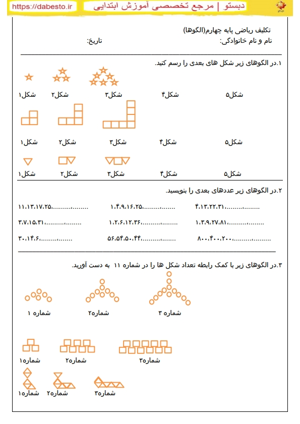 ریاضی پایه چهارم الگوها1