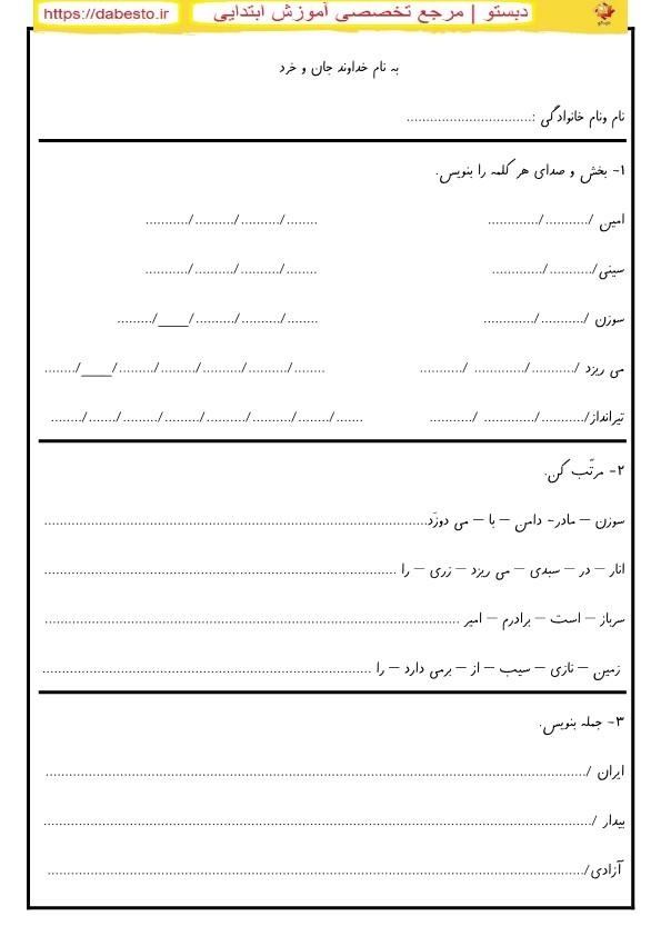 تکلیف فارسی دوم ابتدایی