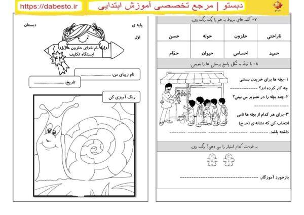 تکلیف نشانه ( حـ ح)فارسی اول ابتدایی