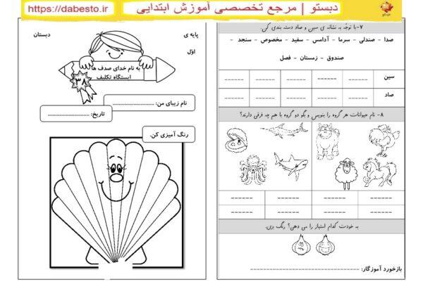 تکلیف نشانه ( صـ ص) فارسی اول ابتدایی