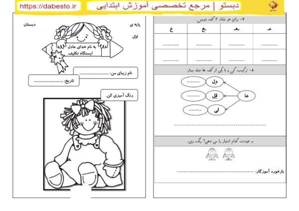 تکلیف نشانه ( عـ ـعـ ـع ع ) فارسی اول ابتدایی