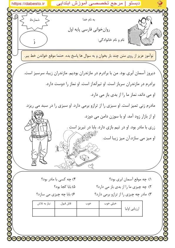 روان خوانی نشانه (ز)- فارسی اول ابتدایی