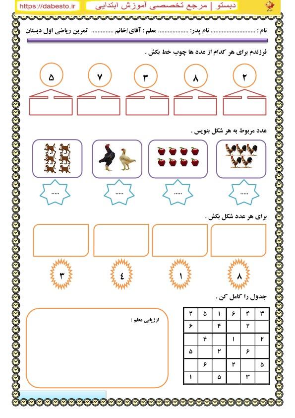 ریاضی پایه اول اعداد یک تا ده