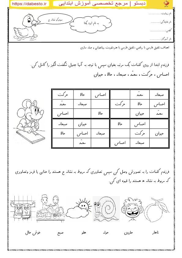 سودوکو ح فارسی اول ابتدایی