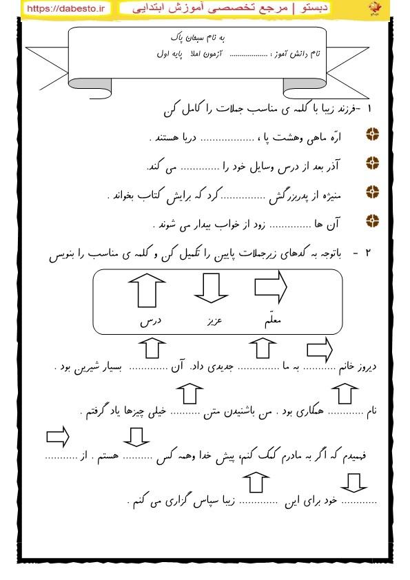 نمونه آزمون املا تا نشانه ض فارسی اول ابتدایی