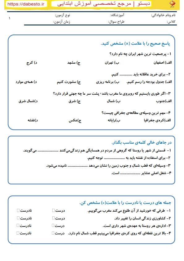 نمونه سوال مطالعات اجتماعی چهارم دبستان  فصل 1 و 2