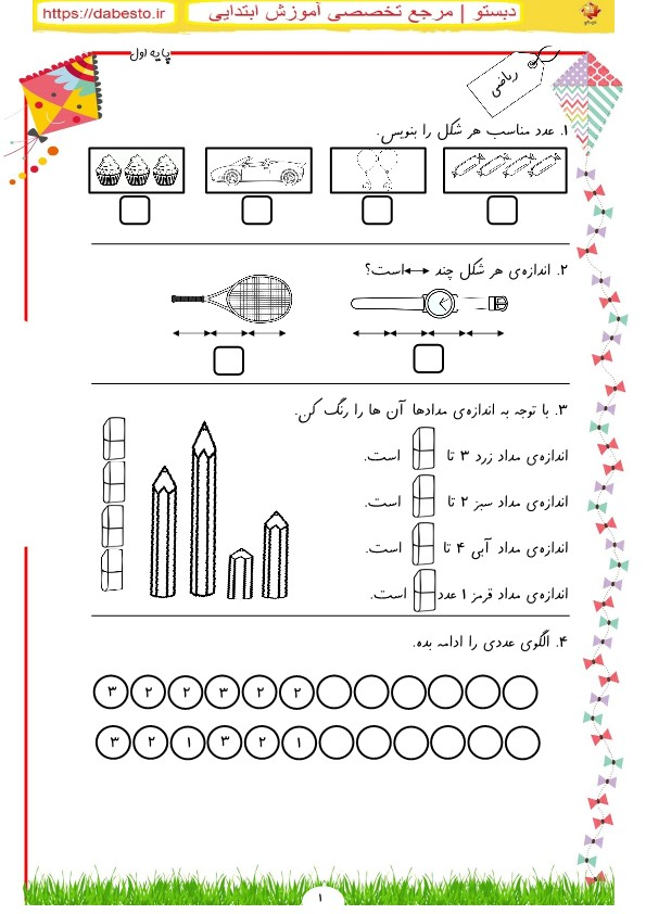پیک آدینه ترکیبی ریاضی ،فارسی و عوم اول ابتدایی
