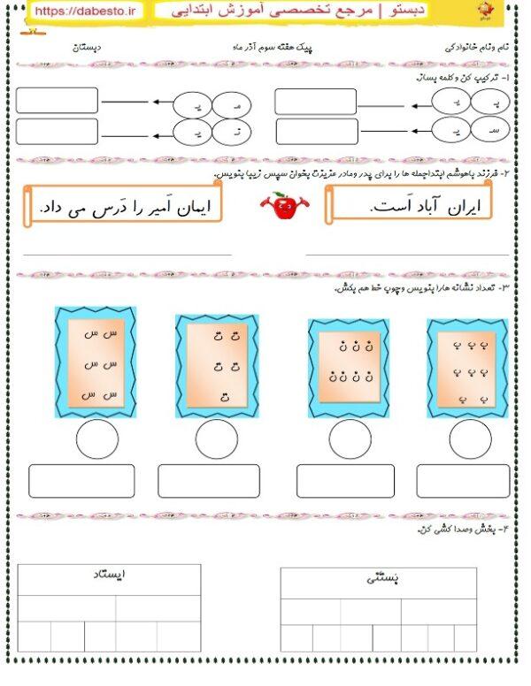پیک  ترکیبی فارسی، ریاضی و علوم اول ابتدایی هفته سوم آذر ماه