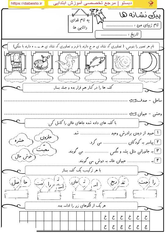 پیک نشانه ح فارسی اول ابتدایی