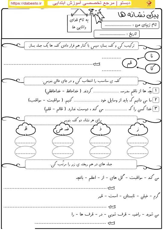 پیک نشانه ظ فارسی اول ابتدایی