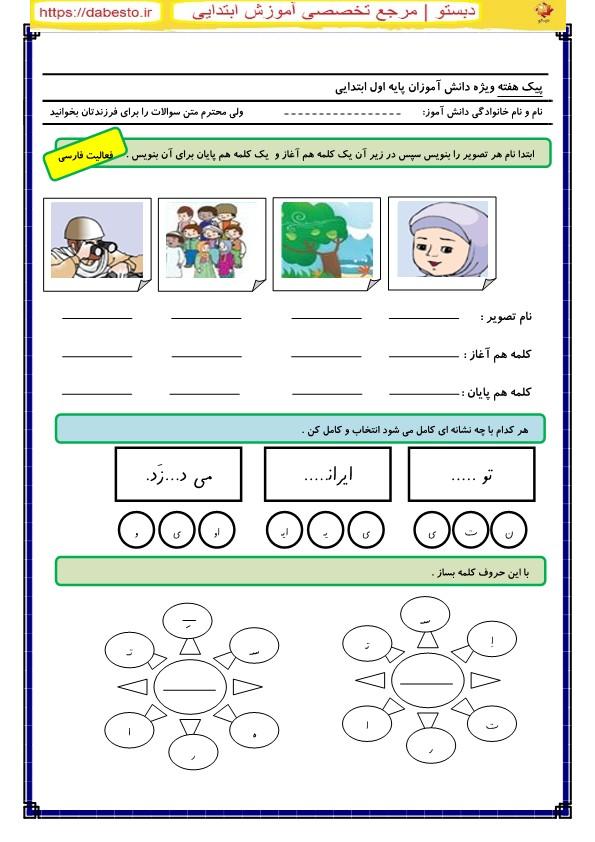 پیک هفته فارسی دوم ابتدایی