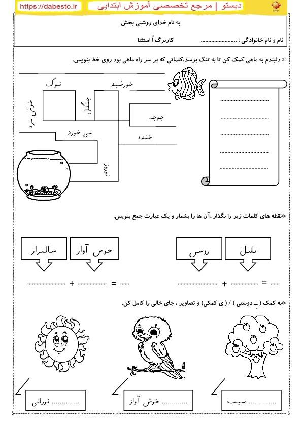 کاربرگ استثنا. فارسی اول ابتدایی