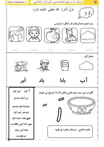 کاربرگ اَ فارسی اول ابتدایی