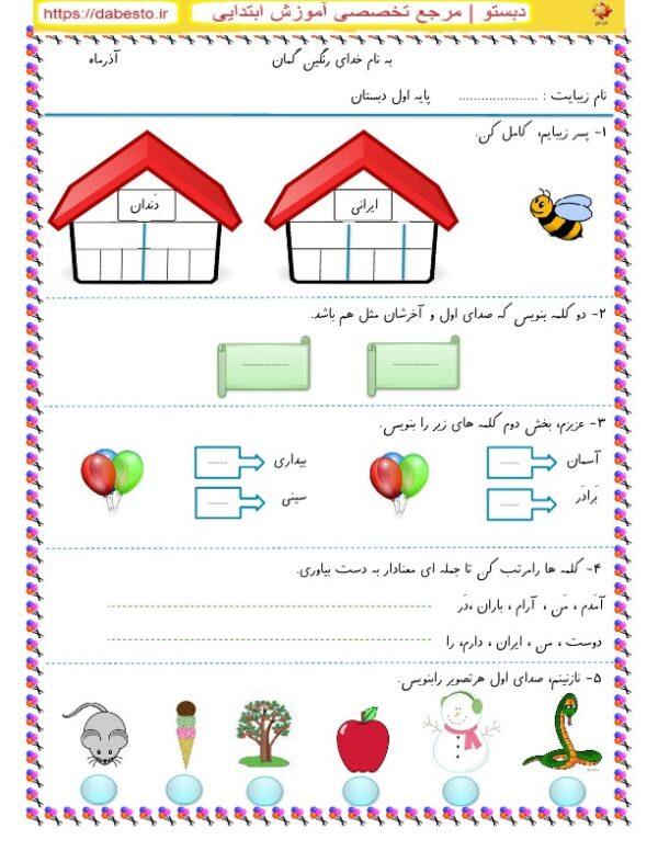 کاربرگ تا نشانه  ای فارسی اول ابتدایی