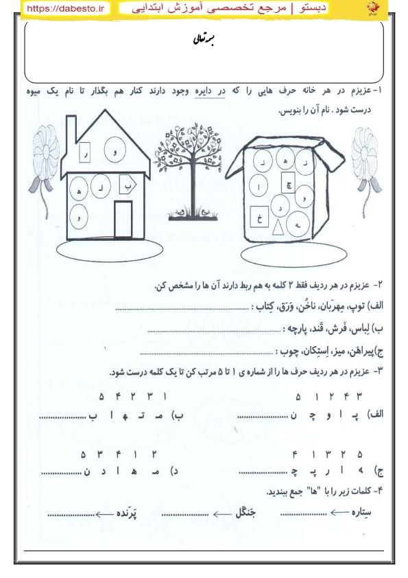 کاربرگ ترکیبی فارسی و ریاضی اول ابتدای