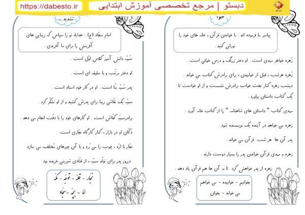 کاربرگ تشدید،خ فارسی اول ابتدایی