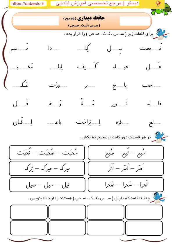 کاربرگ حافظه دیداری نشانه های س ث ص فارسی اول ابتدایی