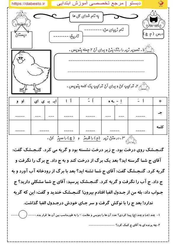کاربرگ درس ج فارسی اول ابتدایی