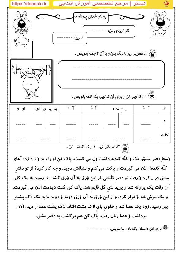 کاربرگ درس (و)فارسی اول ابتدایی