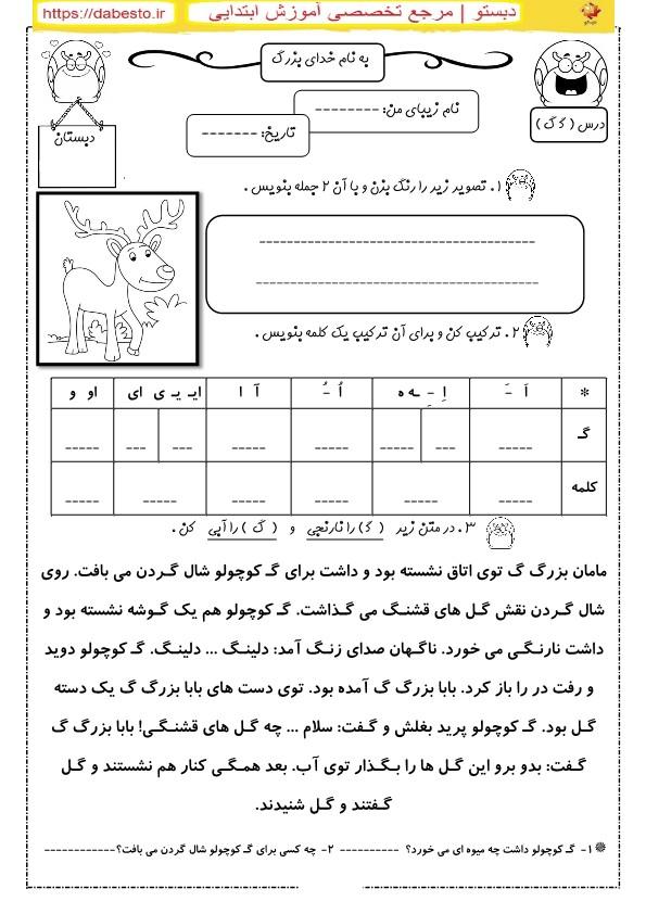 کاربرگ درس (گ)فارسی اول ابتدایی