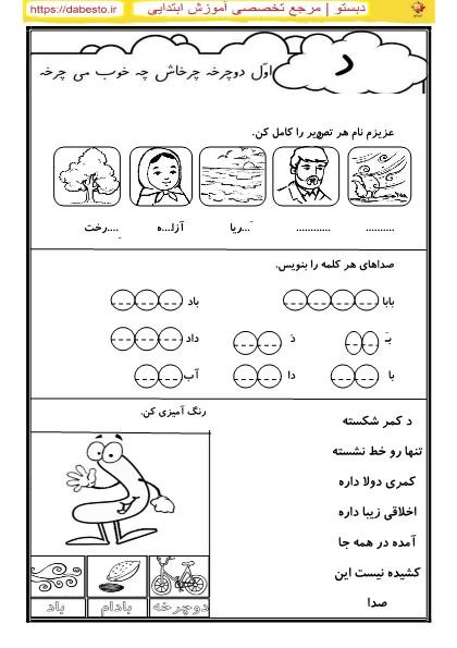 کاربرگ د فارسی اول ابتدایی
