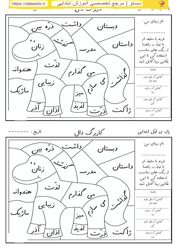 کاربرگ ذال فارسی اول ابتدایی