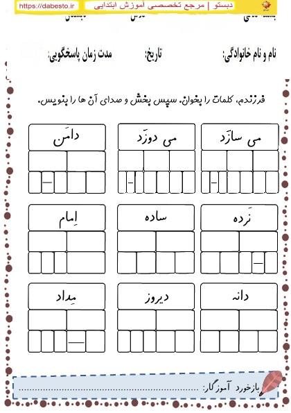 کاربرگ ریاضی پایه اول مروری شماره 1