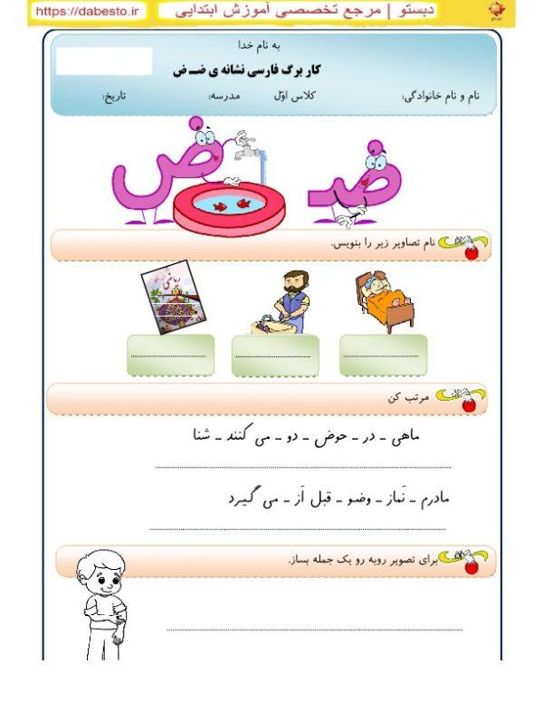 کاربرگ فارسی اول ابتدایی نشانه ض