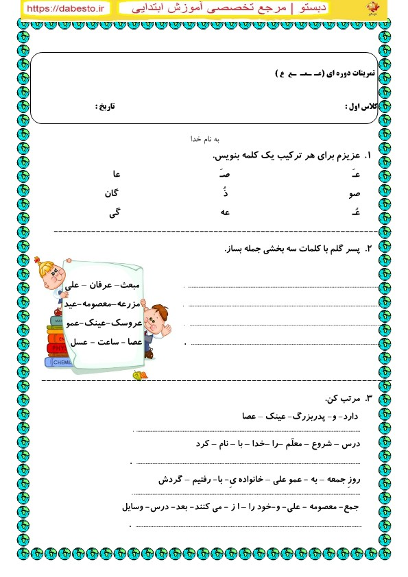 کاربرگ فارسی (عـ ـعـ ـع ع) اول ابتدایی