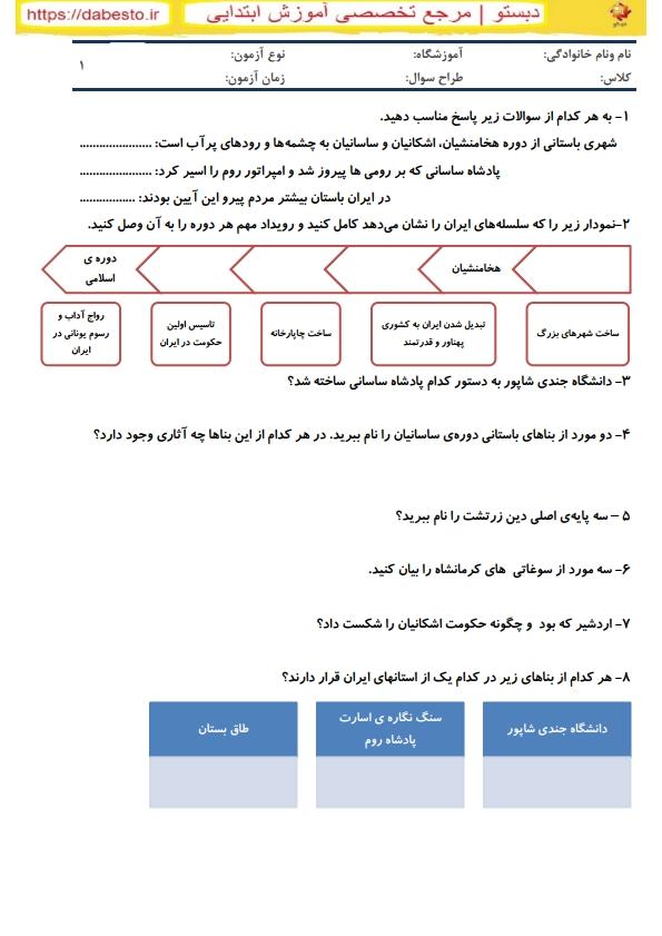 کاربرگ مطالعات اجتماعی چهارم ابتدایی سفر به کرمانشاه