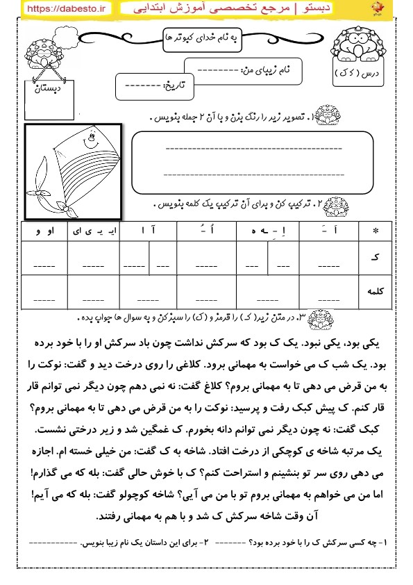 کاربرگ نشانه ک فارسی اول ابتدایی