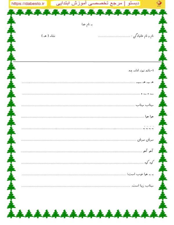 کاربرگ هـ فارسی اول ابتدایی