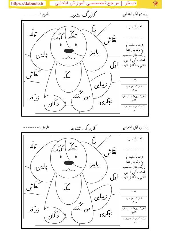 کاربرگ_تشدید فارسی اول ابتدایی