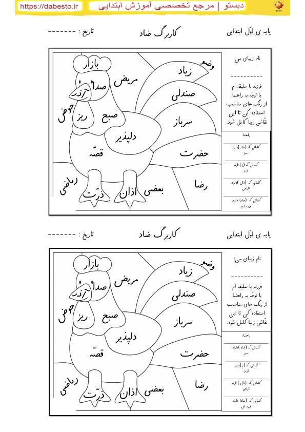 کاربرگ_ضاد فارسی اول ابتدایی