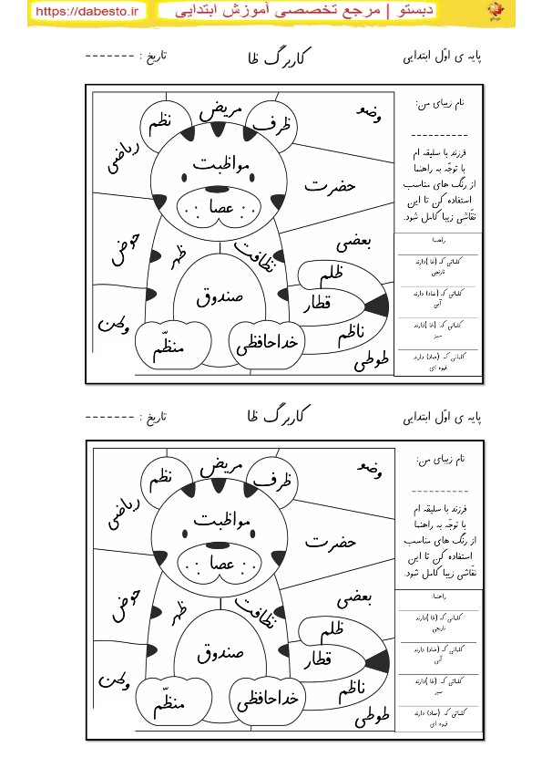 کاربرگ_ظا فارسی اول ابتدایی