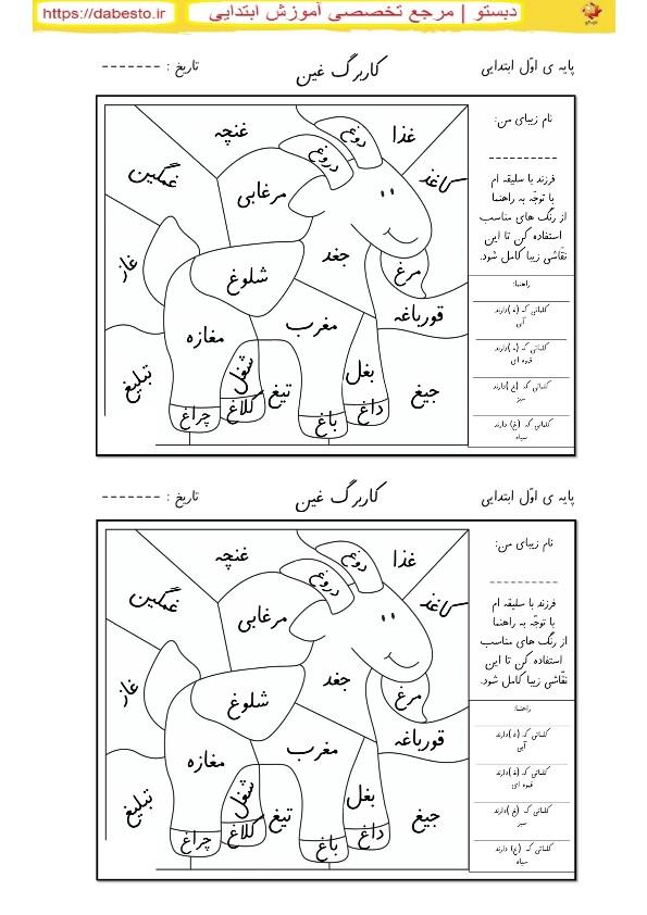 کاربرگ_غین فارسی اول ابتدایی