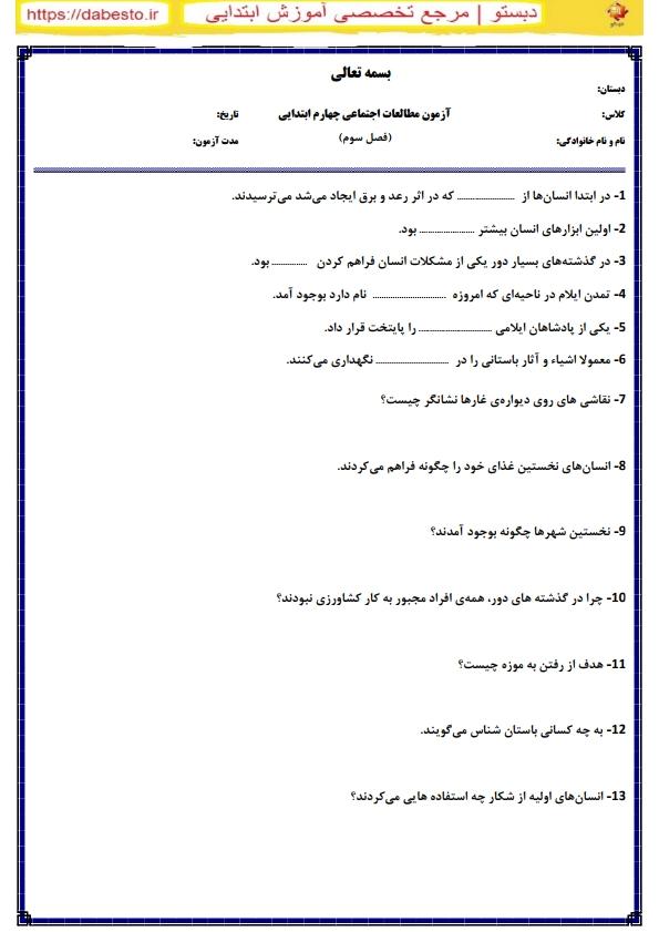 فصل 3 مطالعات چهارم ابتدایی با پاسخنامه1