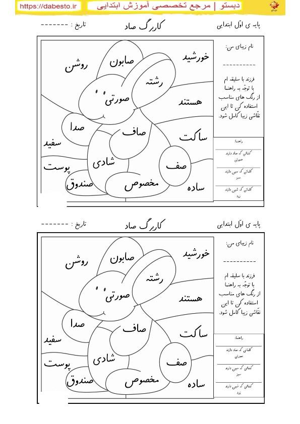 کار برگ ص.با رنگ امیزی فارسی اول ابتدایی