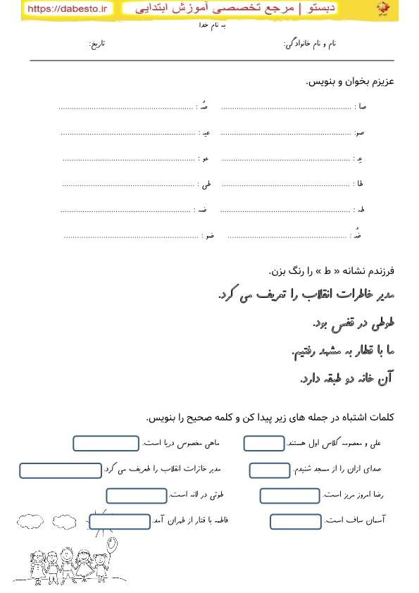 کار برگ نشانه ط فارسی اول ابتدایی