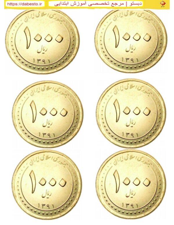 1000 تصویر سکه ریالی