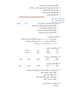 3 232x300 - جزوه کل فارسی چهارم ابتدایی