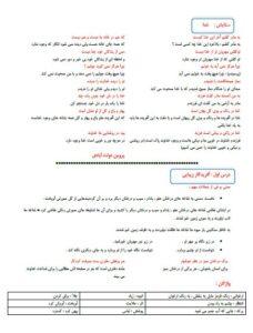 Capture 228x300 - جزوه کل فارسی چهارم ابتدایی