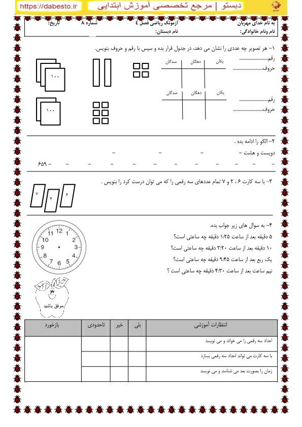 آزمونک ریاضی دوم ابتدایی فصل 4