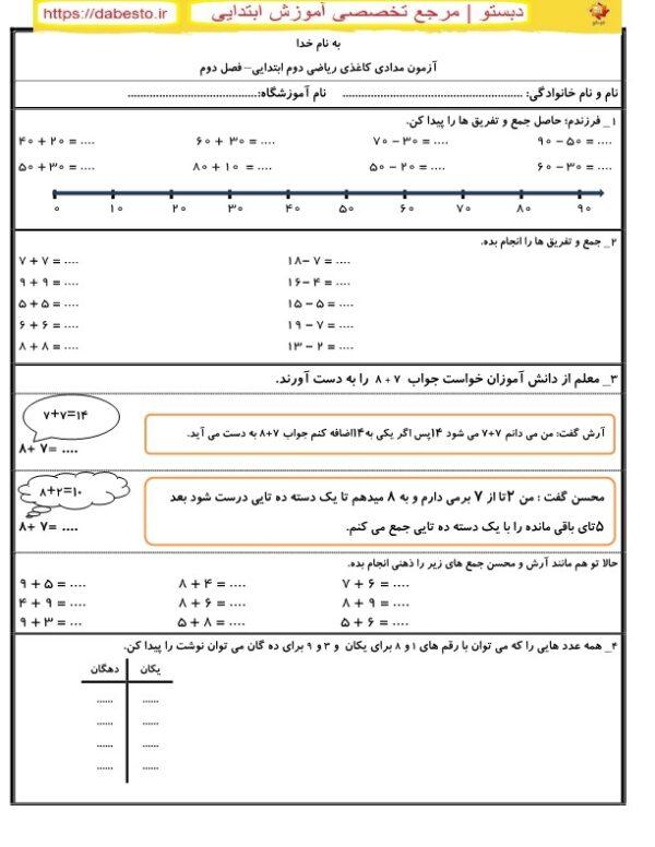 آزمون ریاضی دوم ابتدایی فصل 2