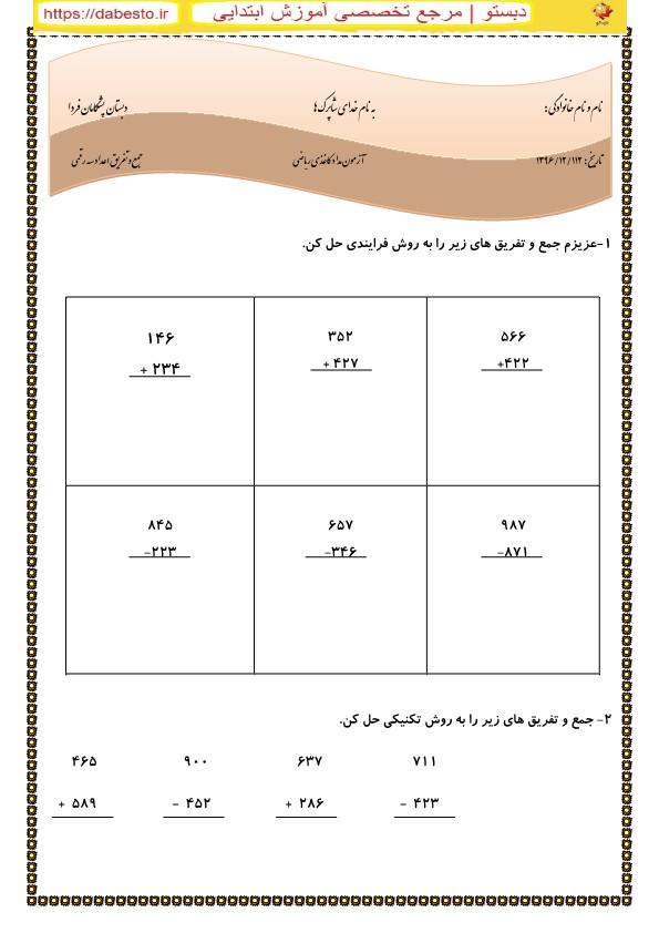 آزمون ریاضی دوم ابتدایی فصل 6