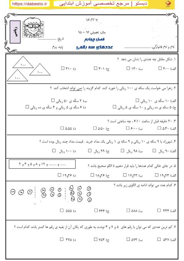 آزمون ریاضی دوم فصل 4