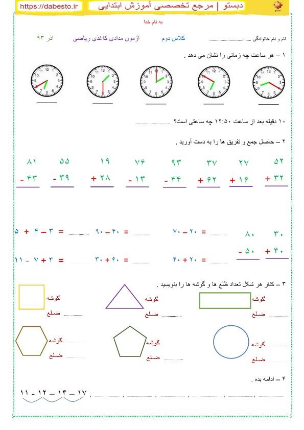 آزمون مدادی کاغذی ریاضی دوم ابتدایی آذر ماه