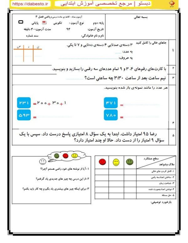 آزمون مداد  کاغذ  ریاضی دوم ابتدایی فصل 4