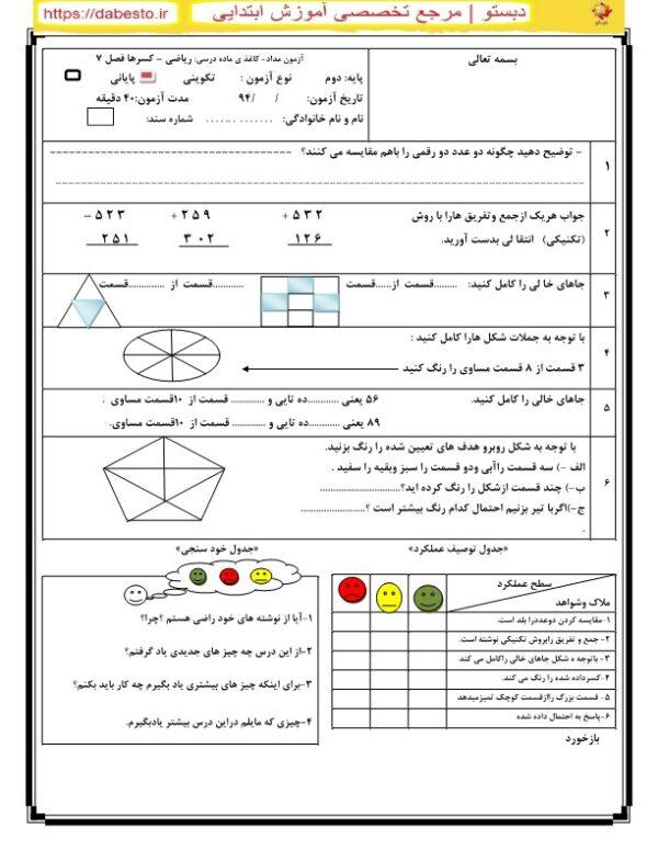 آزمون مداد کاغذ ی ماده درسی  ریاضی کسرها فصل 7