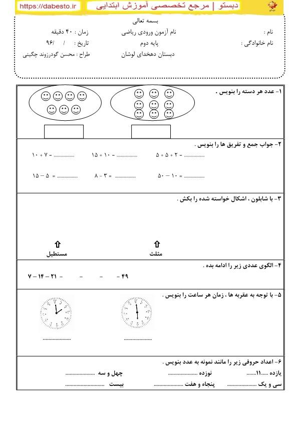آزمون ورودی ریاضی دوم ابتدایی